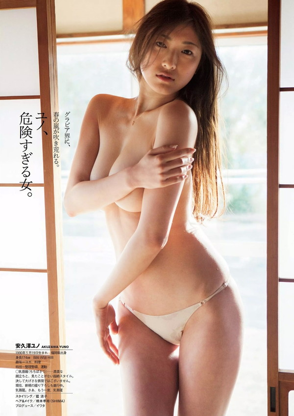 akuzawayuno10.jpg